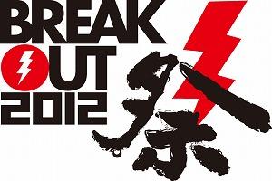 今、注目のジャンルから4組の男性アーティストが競演!『BREAK OUT祭 2012』開催決定!!_e0025035_10451214.jpg
