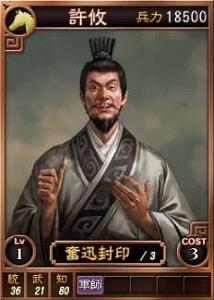 Windows 版『三國志12』オンライン対戦用武将カード追加第2弾!_e0025035_1056593.jpg