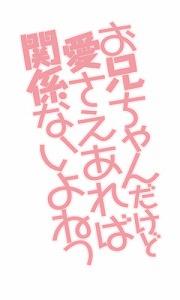 2012年秋 TVアニメ化開始!「お兄ちゃんだけど愛さえあれば関係ないよねっ」_e0025035_12325471.jpg