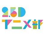 「アニメイトTV」×「2.5D」の共同USTREAM番組『2.5Dアニメ部』を5月27日(日)13時より配信開始!_e0025035_12462779.jpg