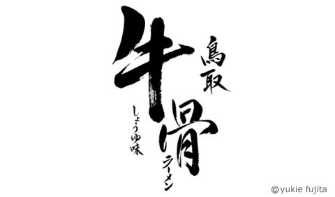 商品ロゴ : 「鳥取牛骨ラーメン」 寿がきや食品株式会社様_c0141944_23241412.jpg