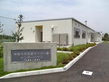 神栖市矢田部サッカー場♪_f0229750_1133595.jpg