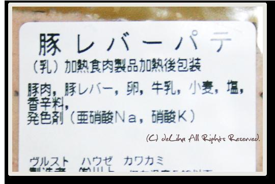 <ヴルストハウゼ川上>・ 【豚レバーパテ】_c0131054_1652476.png