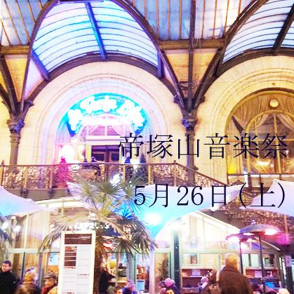 次は帝塚山音楽祭_a0249456_1512426.jpg