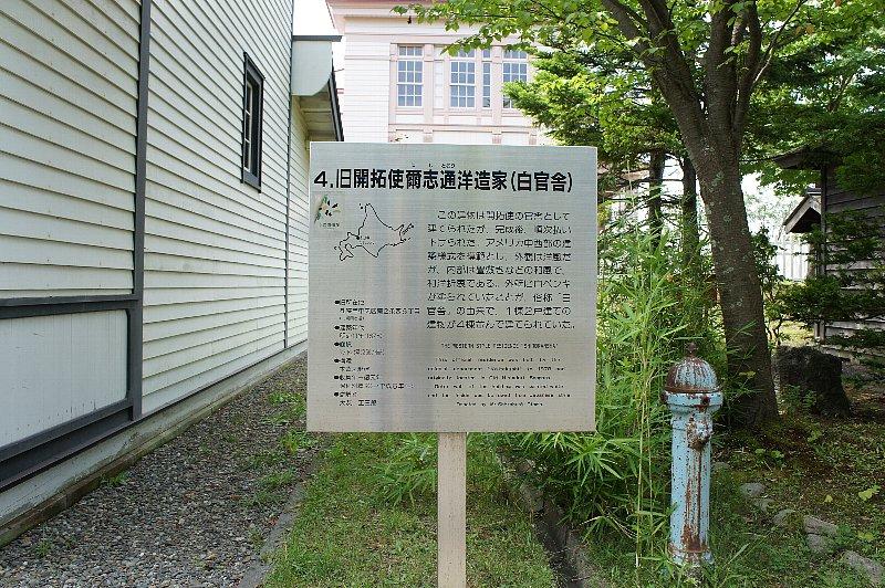 北海道開拓の村 旧開拓使爾志通洋造家_c0112559_1674310.jpg