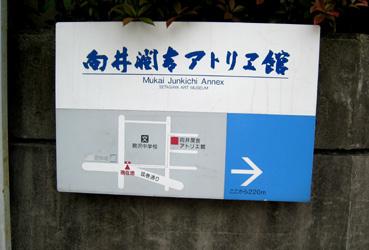 世田谷散歩 その四_d0021969_18403927.jpg