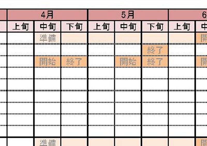 年間スケジュールを作成しよう!!(エクセル)_f0173971_15422797.jpg