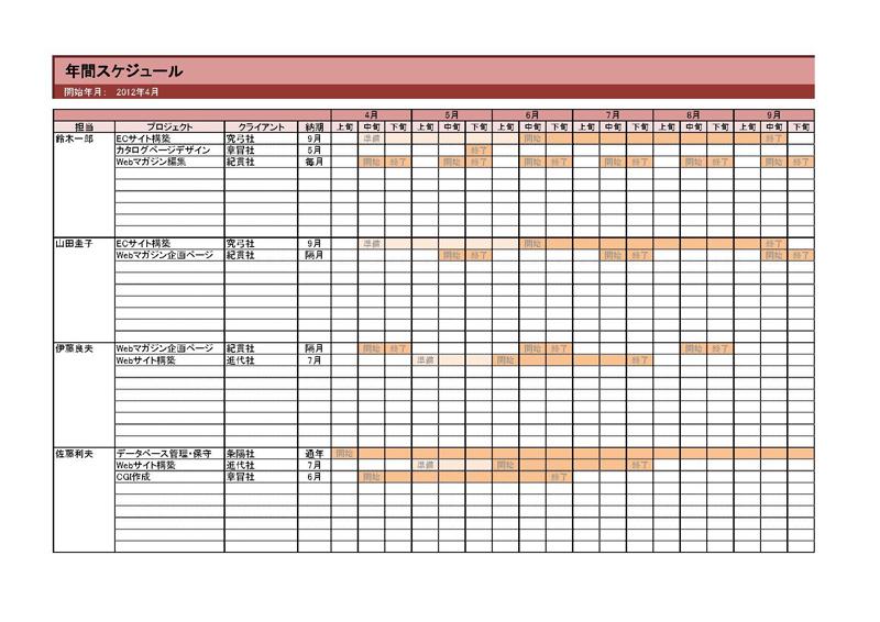 年間スケジュールを作成しよう!!(エクセル)_f0173971_18305140.jpg