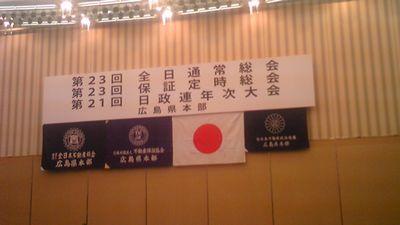総会_a0117675_1037122.jpg