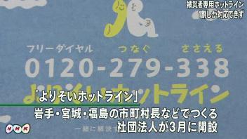 24時間の無料・全国電話相談「よりそいホットライン」 相談電話の1割しか対応できず 増員の必要検討_e0151275_1616897.jpg