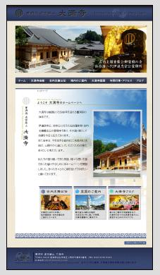 大満寺ホームページをリニューアルしました。_a0274383_181684.jpg