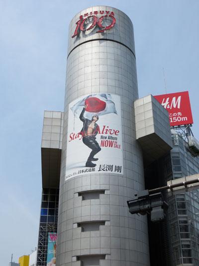5月24日(木)今日の渋谷109前交差点_b0056983_11243793.jpg