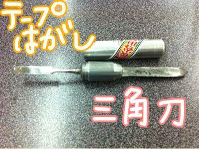 私の道具箱☆_d0156986_2353065.jpg