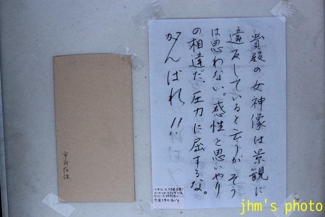 桜散る元町の散策と女神へのメッセージ_a0158797_23483450.jpg