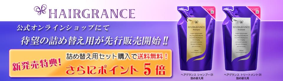 ☆ヘアグランス詰替☆_a0059209_2214557.jpg