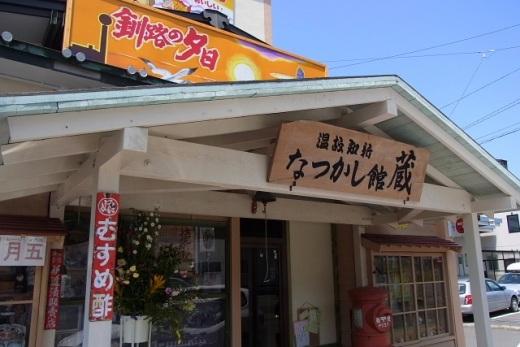 2012年5月25日(金):釧路へ出張[中標津町郷土館]_e0062415_20305517.jpg