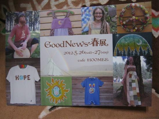 「Good News」で☆_a0125419_8172035.jpg