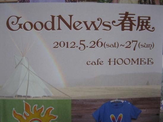 「Good News」で☆_a0125419_8183385.jpg