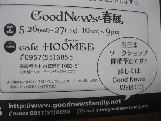 「Good News」で☆_a0125419_8202328.jpg