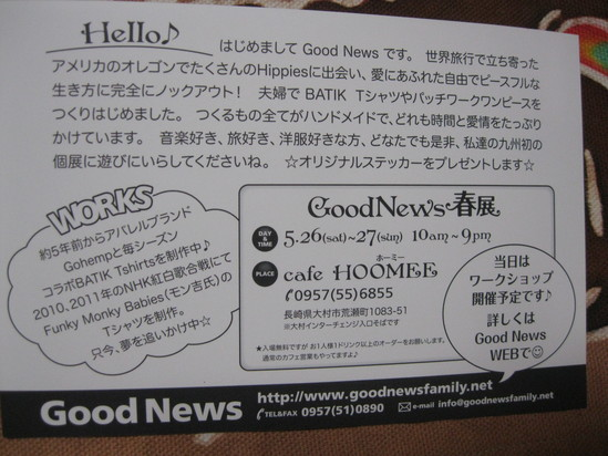 「Good News」で☆_a0125419_820930.jpg