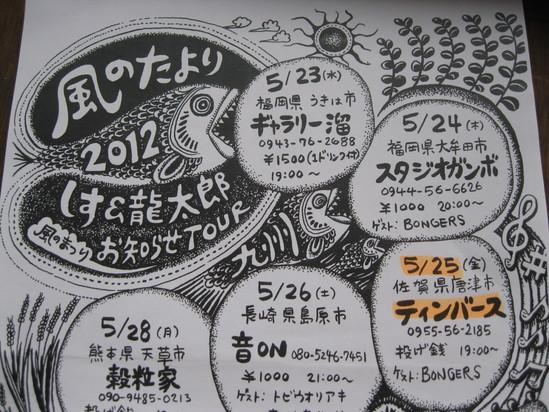 「2012風のたより」☆_a0125419_9161917.jpg