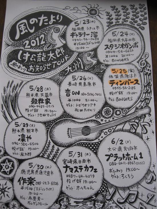 「2012風のたより」☆_a0125419_916295.jpg