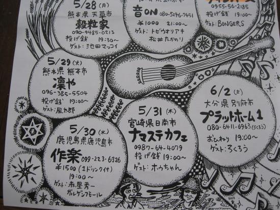 「2012風のたより」☆_a0125419_9165487.jpg