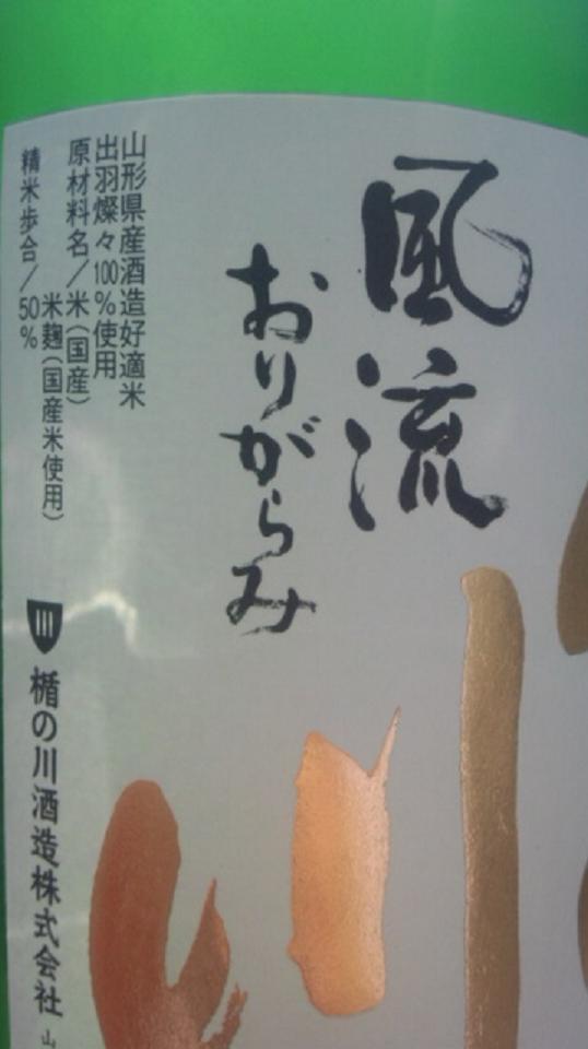 【日本酒】 楯野川 風流おりがらみ 純米大吟醸 生酒 限定_e0173738_10404368.jpg