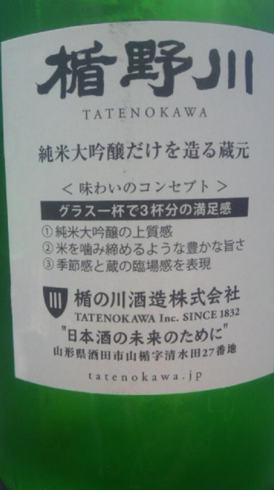 【日本酒】 楯野川 風流おりがらみ 純米大吟醸 生酒 限定_e0173738_10405570.jpg