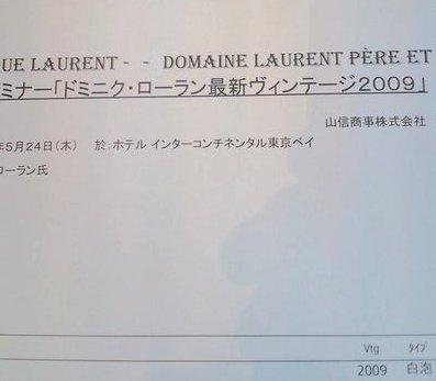 ドミニク・ローラン テイスティング・セミナー_a0088939_19405318.jpg