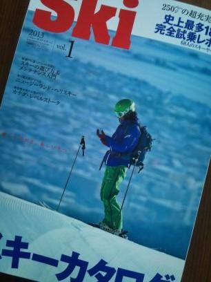 スキー雑誌_a0142048_1412146.jpg