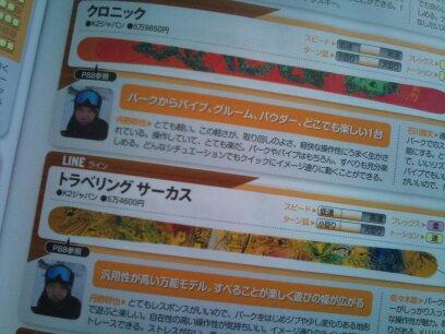 スキー雑誌_a0142048_1414738.jpg