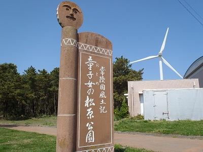 童子女の松原公園_f0229750_11383290.jpg