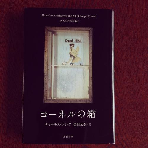 「東京蚤の市」ラジオ&当日持っていく本のご紹介。_e0060555_1175487.jpg