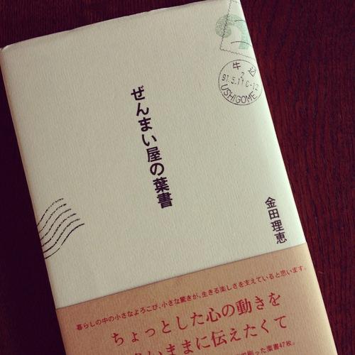 「東京蚤の市」ラジオ&当日持っていく本のご紹介。_e0060555_1193079.jpg
