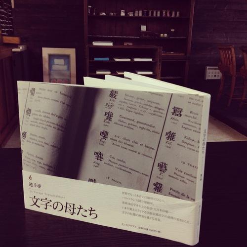 「東京蚤の市」ラジオ&当日持っていく本のご紹介。_e0060555_1195894.jpg