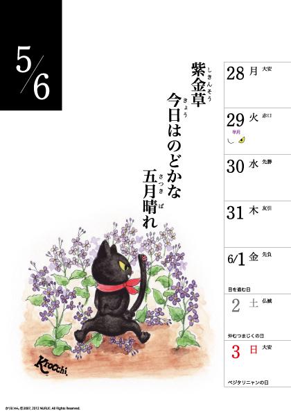 5月28日~6月3日 クロッチカレンダー_f0193056_1784290.jpg
