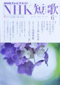 NHk出版 NHK短歌 6月号_f0143469_17305151.jpg