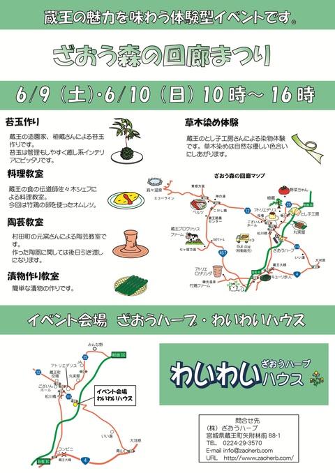 6/9、6/10にざおう森の回廊まつり開催します。_a0130201_911135.jpg