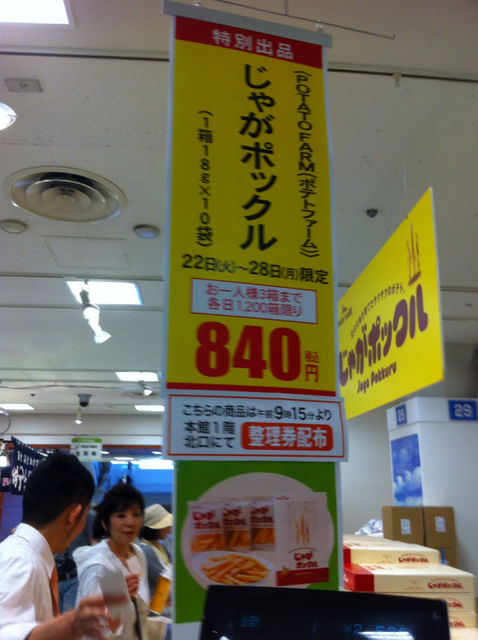 北海道物産展_b0074818_20451499.jpg