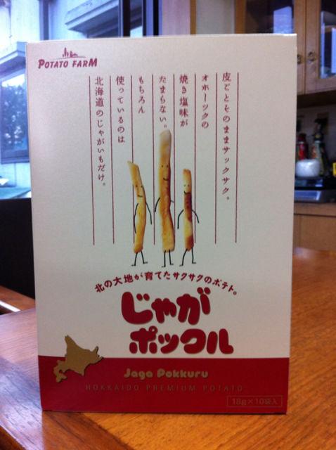 北海道物産展_b0074818_2046345.jpg