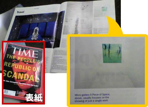 友人の絵が『TIME』誌に…_f0046622_7171457.jpg