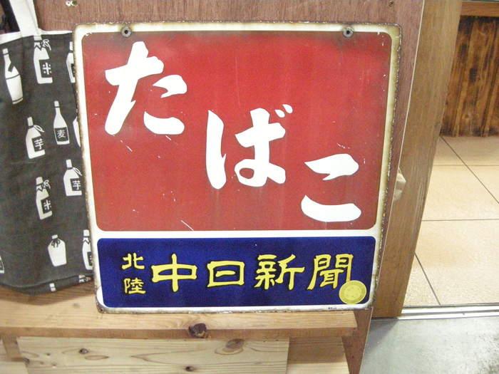 看板!_a0156636_19324478.jpg