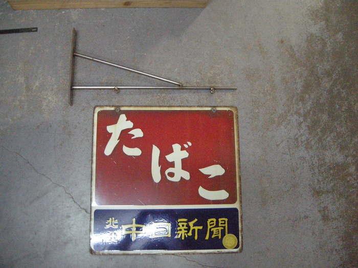 看板!_a0156636_19385474.jpg