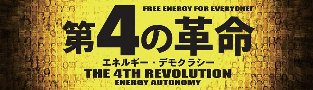 映画『第4の革命』上映会開催6月16日(土)@盛岡 @4thre_b0199244_0414447.jpg