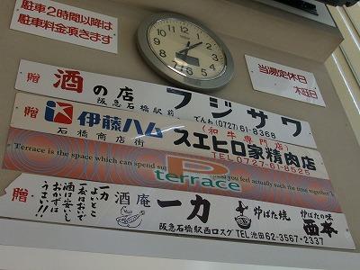 石橋温泉 閉店を偲んで(2)_e0173645_914448.jpg