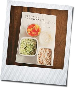 ストックおかずの本を買う_e0214646_10511622.jpg