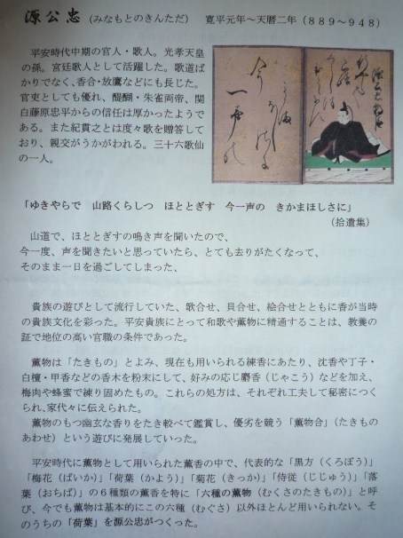 拾翠亭・聞香会・源氏香の着物に源氏香の帯。_f0181251_16181324.jpg