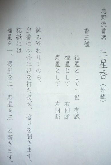 拾翠亭・聞香会・源氏香の着物に源氏香の帯。_f0181251_16213941.jpg