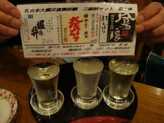 新宿「酒処 吉本」へ行く。_f0232060_131152.jpg